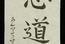 jap. Kalligraphie