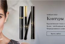 Европейская косметика / Известный  косметический бренд по всему миру  уже более 45 лет.Натуральная косметика шведского качества.Орифлейм
