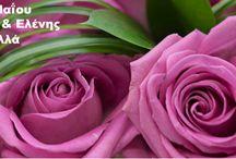 ΓΙΟΡΤΗ ΚΩΝΣΤΑΝΤΙΝΟΥ & ΕΛΕΝΗΣ / Την Πέμπτη 21 Μαΐου γιορτάζει ο Κωνσταντίνος & η Ελένη.Χαρίστε λουλούδια στους αγαπημένους σας με ένα click στου ανθοπωλείου μας το site. www.anthokipos.gr