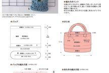 かぎ針編み図(小物・バッグ)