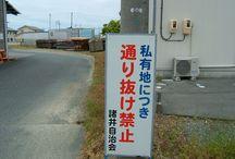 The lane of Katumi勝己道 / The most important little lane in Moroi,Fukuroi Japan