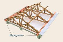 Крыши и стропильные системы