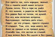 Стихи афоризмы тексты