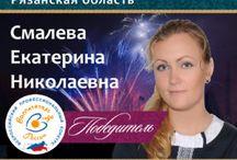 Воспитатель года России