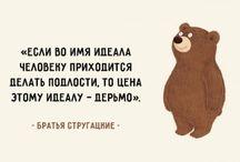 Цитаты!!!