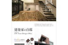 チラシ デザイン 住宅