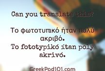 Greek Quiz / Learn more Greek at GreekPod101.com! / by GreekPod101.com