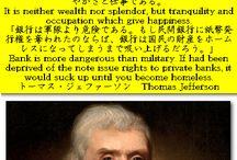 悪夢の社会構造 日本人は自分たちの本当の政府がアメリカを乗っ取った秘密結社であることを知っているか?CFR(外交問題評議会)の世界戦略こそが闇の中枢 偽装社会  第3代大統領トーマス・ジェファーソン