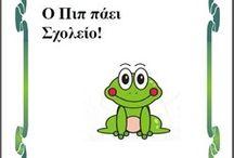 nipiagwgeio