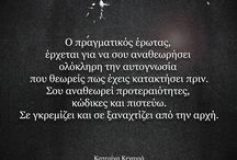 POETRY etc AND  Greek QUOTES