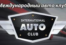 International Auto Club / Комплексный системный бизнес