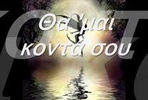 ελληνικά τραγουδια