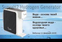 Водородный генератор Supra H2