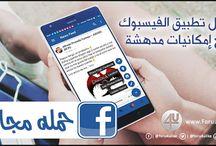 Forulike بديل تطبيق الفيسبوك بإمكانيات مدهشة وتصميم رائع مدفوع نقدمه لكم مجانا  Simple for Facebook Pro Free