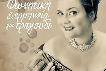 Μουσικά Σεμινάρια
