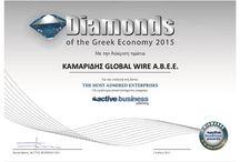 Diamonds of the Greek Economy 2015 / Διάκριση Kamaridis Global Wire - Diamonds of the Greek Economy 2015
