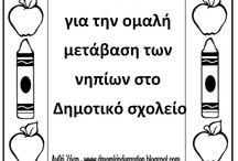 ΝΗΠΙΑΓΩΓΕΙΟ-ΔΗΜΟΤΙΚΟ