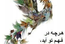 شعر و ادبیات ایران
