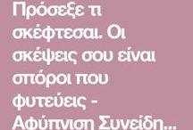 ΕΝΔΙΑΦΕΡΟΝΤΑ ΑΡΘΡΑ