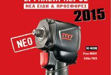 M7 tools / Νέα συνεργασία με τα ποιοτικά εργαλεία αέρος της m7 σε φοβερές τιμές..