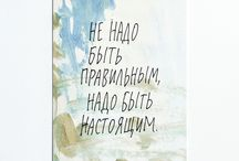 Вдохновляющие цитаты