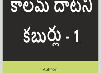 Balabhadrapatruni Ramani Telugu eBooks / Balabhadrapatruni Ramani is a renowned Telugu novelist, story writer and movie story-screenplay writer. She started her career with small stories and shone into limelight with novels. Many of her novels were made into films in Tollywood (Telugu cinema) and she continues to provide story ideas and screenplay support for movies. Most of her novels are about human relations and situational emotions.