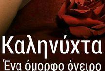 Les Roses Blesses