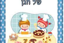 טבחים צעירים