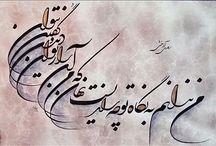 خطوط زیبا و بسیار هنرمندانه ایرانی