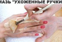 Ухоженные ручки