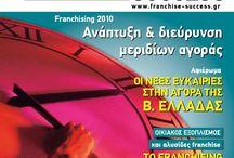 Τεύχος 43 του FRANCHISE SUCCESS