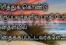 Tamil varigal!!