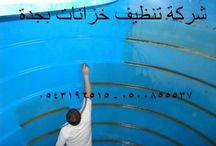 شركة رخيصة ومميزة  لتنظيف خزانات المياه بجدة 0543192515