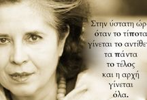 Quotes-Αποφθέγματα-αποσπάσματα / Quotes-Αποφθέγματα-αποσπάσματα Ελλήνων και ξένων συγγραφέων