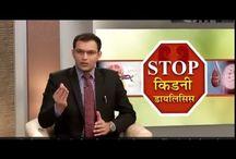 Ayurvedic Treatment For Kidney ,किडनी फेल होने के संकेत ,How to avoid Kidney Failure in Hindi?