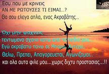 Life quotes....in Greek...♥
