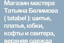 магазин тканей Москва