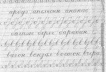 каллиграфия, леттеринг