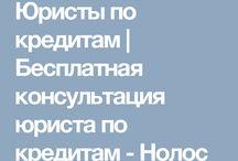 Нолос - Центр правовой поддержки должников / Центр правовой поддержки «Нолос» помогает клиентам по всей России решить проблемы с кредитами и долгами. Мы поможем вам выйти из любой ситуации легально, срочно, недорого.