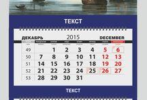 Календари «ТРИО» в СПб