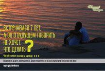 Вопрос психологу / В жизни каждой девушки, женщины бывают дни, когда она особо нуждается в поддержке, совете, или возможности просто высказаться. Особенно когда это касается отношений. Специально для таких случаев мы создали рубрику: «Психолог онлайн». Здесь вы можете поделиться своей историей, а мы постараемся вам помочь: http://pozitivelive.ru/?page_id=962  Ответы на вопросы вы можете найти, кликнув на картинку.