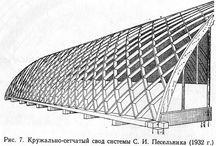 сводчатые конструкции