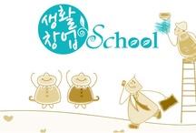 StartUP School / '창업은 생활이다.-생활창업스쿨' 창업과 관련된 다양한 아이템들을 모아놓은 곳입니다..   / by Hee Yong Park