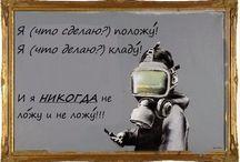 Русский язык, правила