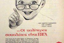 παλιες διαφημισεις