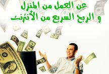 My Blog / Mohamed Gomaa Said Blog - Digital Marketing Blog  This board contain my blog posts PINS  If you liked it you can pin & share it :)  http://mohamedgomaasaid.blogspot.com/