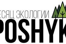 Месяц Экологии на poshyk.info