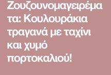 ΚΟΥΛΟΥΡΑΚΙΑ
