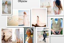 """Проект """"Свадьба на берегу моря"""" / Проект мечты"""