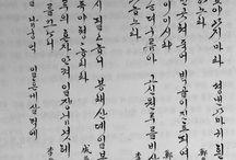 t116 HIU B; Typography 1 / Hangul Typography @Hongik Univ. Seoul KOREA 2016.09~12 simwujin syllabus: https://trello.com/b/0uv2Yj1r